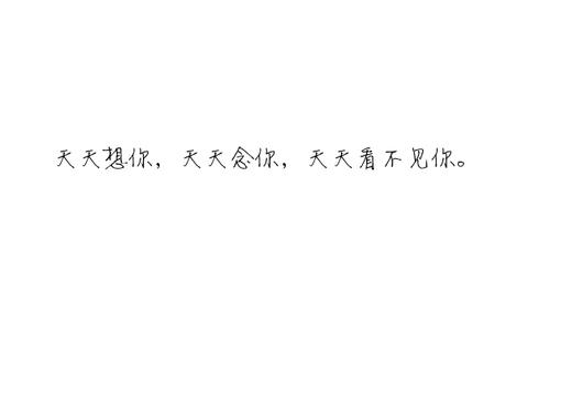 白底黑字一句话qq背景-文字素材 我爱的只是那个爱我的你