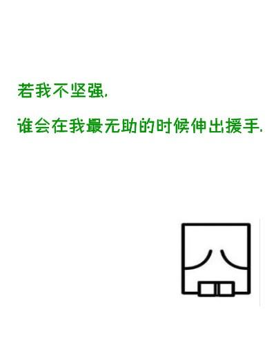 QQ软件网络空间素材图片(文字流行语你HOLDp表情图表情包图片