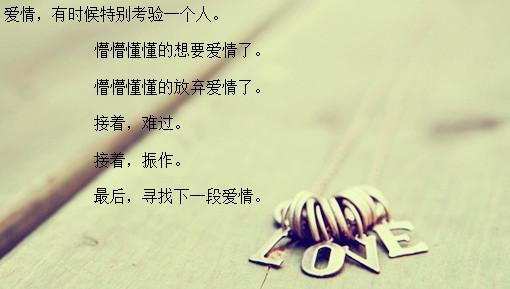 跌倒后还要靠自己站起来_QQ空间伤感的文字