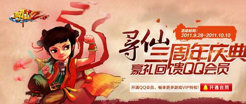 会员寻仙游戏礼包_寻仙三周年庆典免费抽奖QQ会员还有寻仙礼包