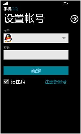 手机qq2011(wp7) 最轻量级的手机qq