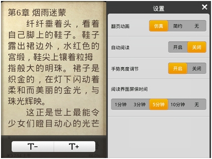 QQ閱讀Android1.6 免費的手機看書軟件_QQ下