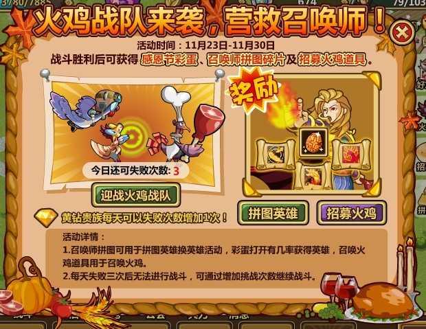 幻想之城感恩节大战火鸡精英 化敌为友得奇兵