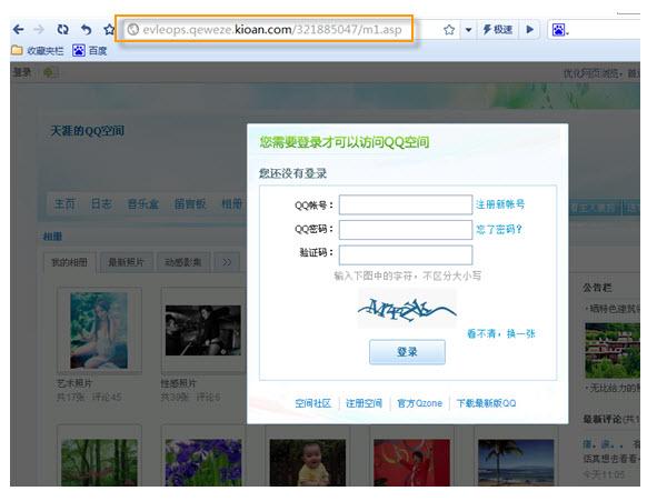 钓鱼页面上提示要输入帐号和密码的悬浮框正是坏人用来盗取qq做的