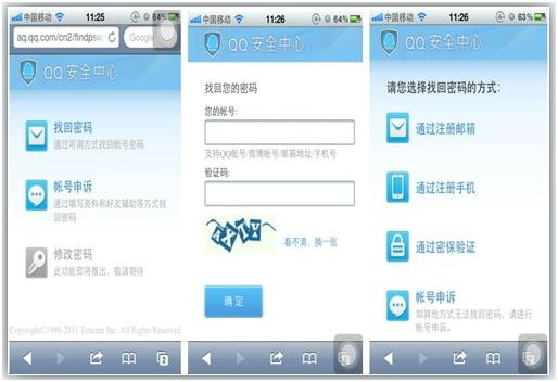 qq装置然中心新干用 顺手机端也能找回稠密码了_qq