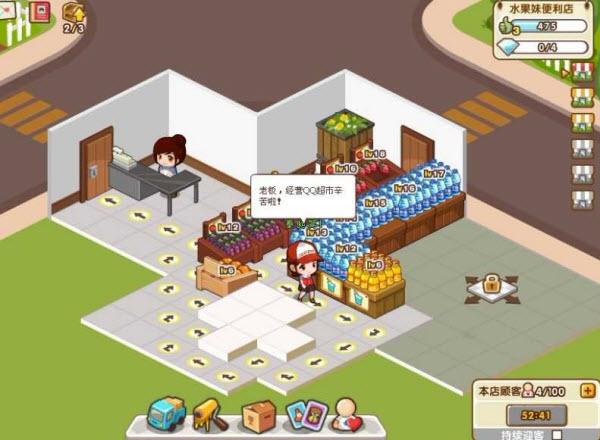 qq超市怎么改变路径 教你QQ超市改变顾客行走路径