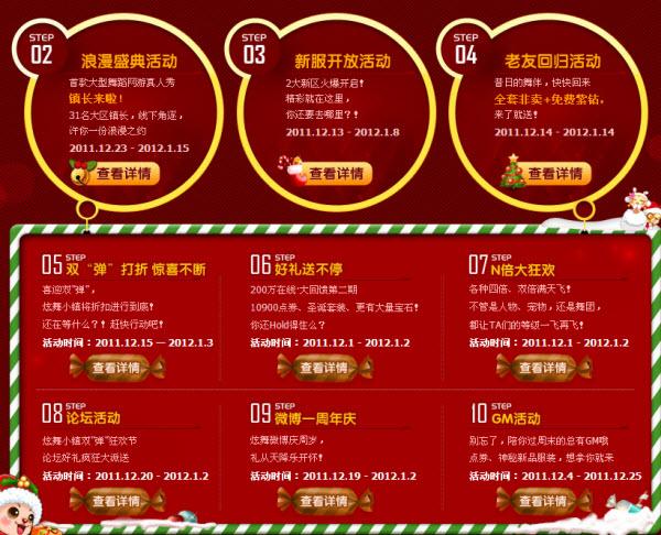 参加活动>>QQ炫舞官网版下载-QQ炫舞过圣诞迎元旦活动地址 10大活图片