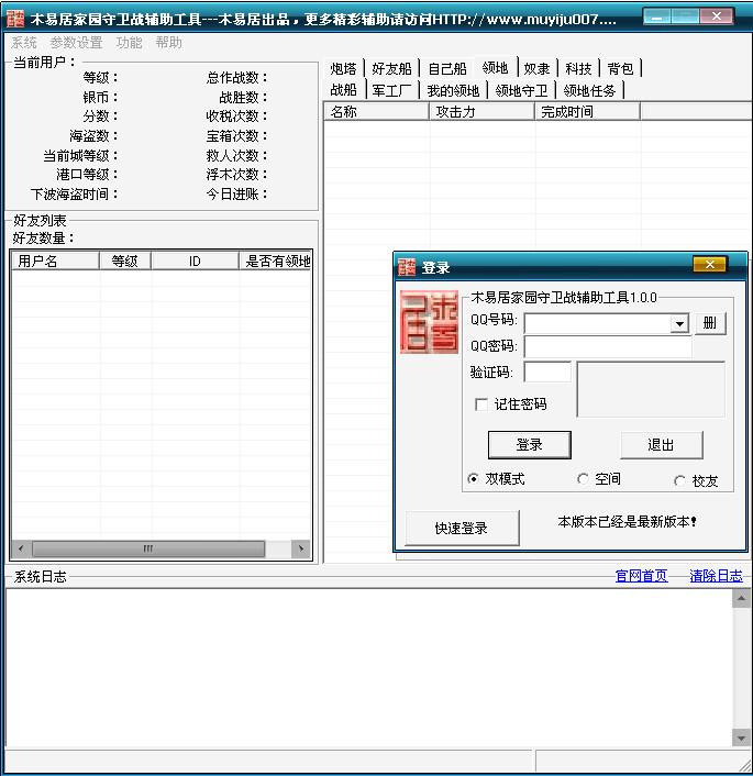 qq堂3.4全能外挂免费_qq堂4.1刷钱外挂_qq堂外挂5.2全能挂_qq堂5.2外挂_qq堂辅助5.2