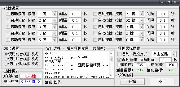 通用按键精灵可以帮你操作电脑. 只要你在电脑前用双手可以完成的动作. 通用按键精灵到可以替你完成. 1.使用前台模拟方式:在当前的鼠标所在的窗口自动按键. 2.使用后台模拟方式:请在右小窗口选择你要自动按的窗口. 3.使用驱动模拟方式:在当前的鼠标所在窗口强化自动按键. 4.模拟鼠标操作:自动单击右/右键,自动双击.