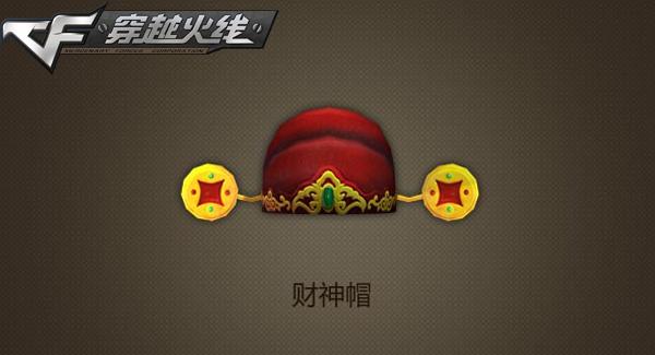 喜迎新春的财神帽等