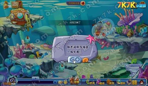 洛克/丫丫来到杰诺斯深海,发现这里有一片黑乎乎的东西,点下!和...