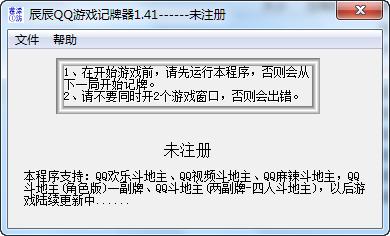 辰辰QQ斗地主记牌器(更新QQ欢乐斗地主)V1.