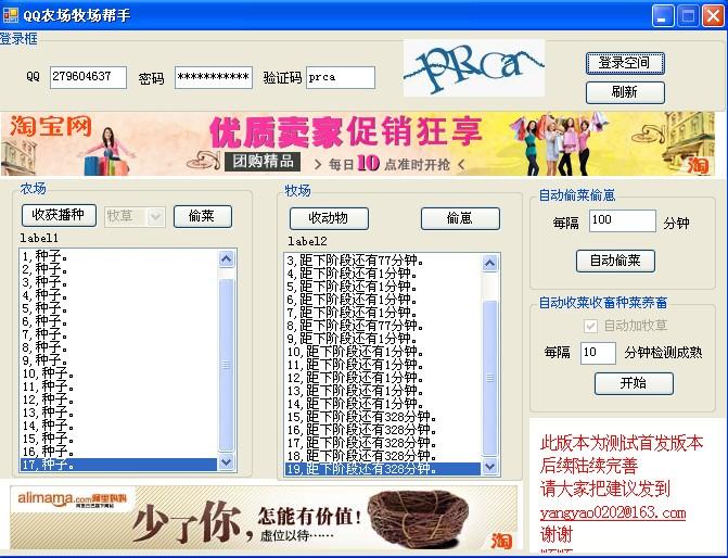 qq农牧场助手3.29_【超强农牧场助手】高清下载论坛推广小助手