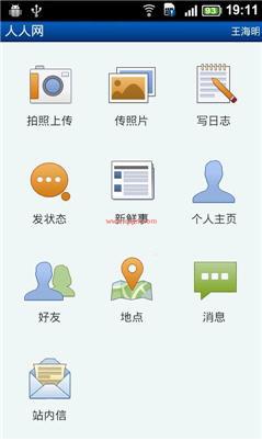 人人网手机版下载(Android) 人人网安卓手机客户端