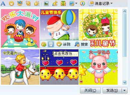2011六一儿童节QQ表情自动别说包(儿童卡通了狗安装表情包够了图片