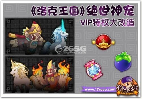 洛克王国VIP特权大改造 独角兽和火云神完美奉