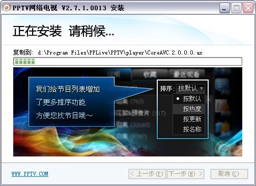 pptv网络电视下载安装方法介绍(图文)