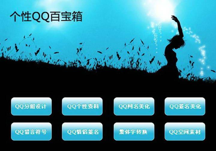 qq有质网名_求一对个性qq网名