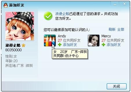 2011qq不好用_腾讯qq2011正式版beta3发布 新增多帐号同时登录