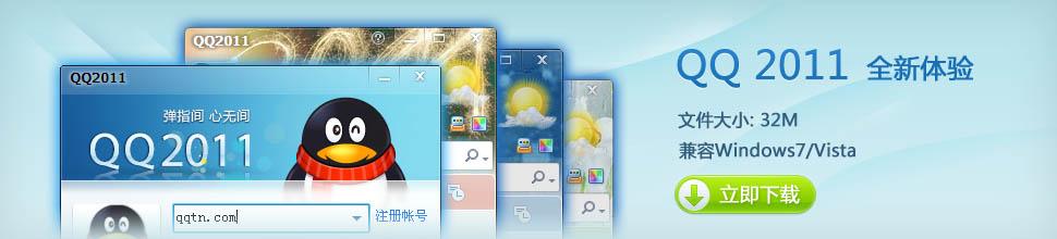 qq2011正式版本下载_QQ2011下载_腾讯QQ2011正式版_2011qq官方下载免费