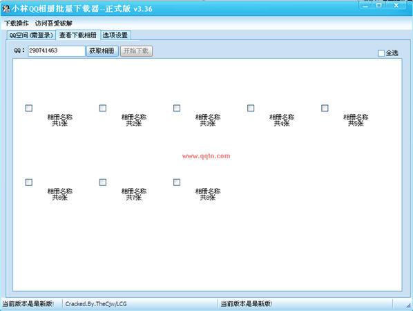 空间相册批量转载 qq空间如何转载相册 qq空间相册转载不了 qq空间相