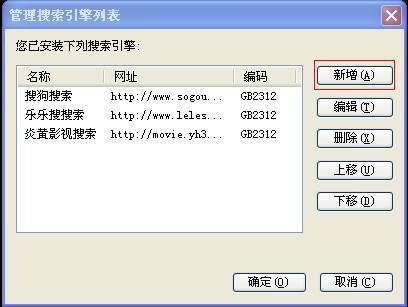 重装系统前如何保存快播未下载完的文件如何使用快播添加搜索栏地址
