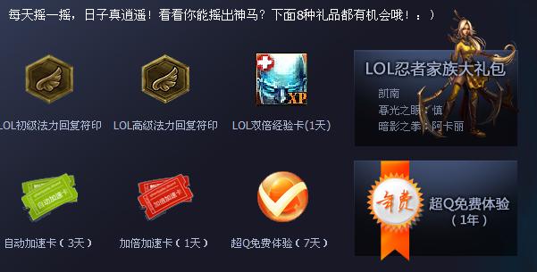 丝路英雄qq会员礼包_超级QQ游戏特权 免费领取英雄联盟人物礼包_QQ下载网