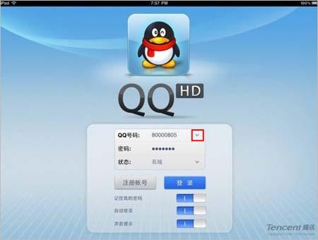 ipad qq无法通过wifi进行连接?如何切换用户登