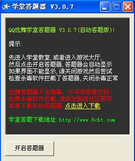 炫舞学堂答题器下载_一天QQ炫舞学堂自动答题器下载v13免费版