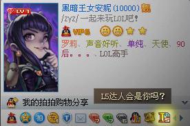 联盟 英雄/小编提示:英雄联盟的图标必须在QQ2010以上的版本才能显示哦...