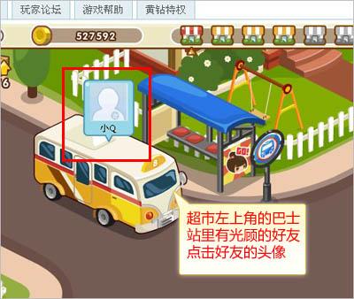 QQ超市的观光巴士如何操作?如何更换观光好