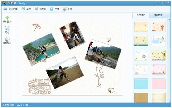 2011年下半年,QQ影像加快了版本发布节奏,密集推出了几个大版本,编辑、图片中转站都让人眼前一亮。转眼到了2012年,QQ影像发布了今年的第一个版本,拼图和图片中转站云同步成了这个版本的关键词。 QQ影像官方下载1.7 (358) 2011年10月17日(11MB)  【拼图】 拼图一直呼声很高,QQ影像2.