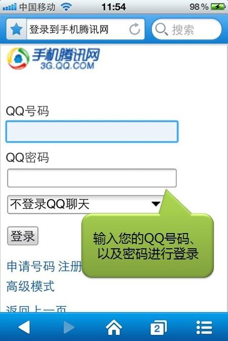 春节不开电脑 七雄争霸手机登陆照样发展_QQ