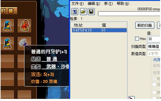 【造梦3攻击修改】造梦西游3灵魂修改方法