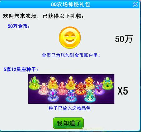 领50w金币12星座种子