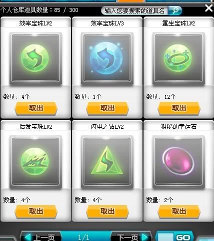 qq飞车宝珠合成_