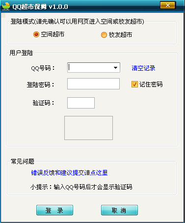 qq超市精灵下载_QQ超市精灵v144绿色免费版下载