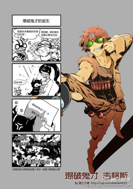 爆破鬼才吉格斯天赋_英雄联盟鬼才吉格斯是怎么诞生的 新英雄搞笑四格漫画_QQ下载网