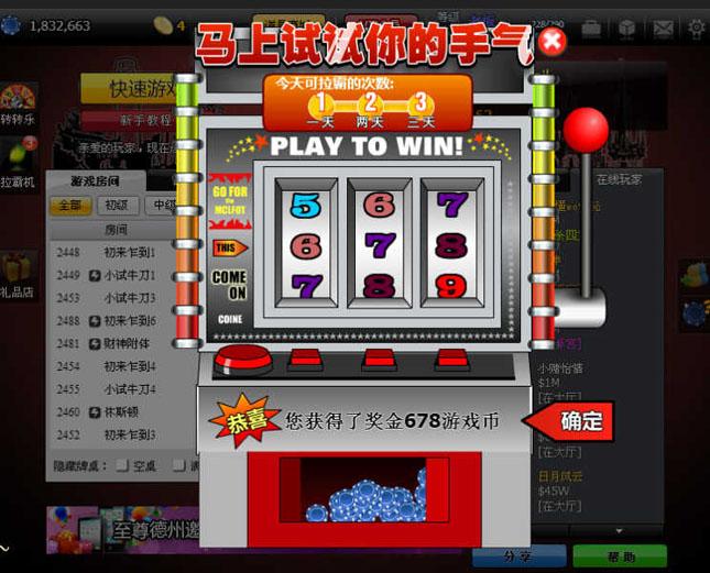 至尊德州扑克超级拉霸机 分享获奖凭证赢取筹