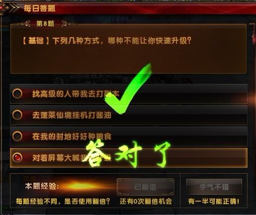 轩辕传奇孟起良每日答题题目大全_QQ下载网