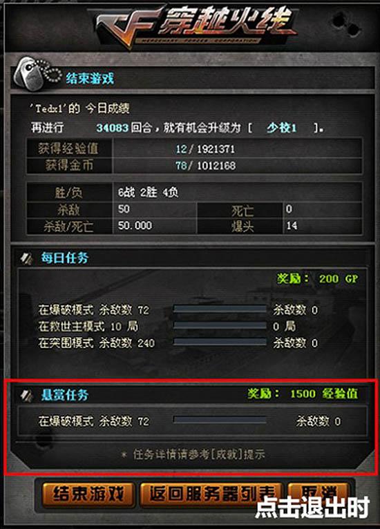 cf黑色曼陀罗武器和悬赏任务系统介绍
