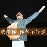 纯文字头像男生_