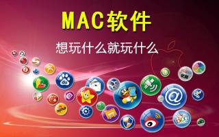 MAC专栏