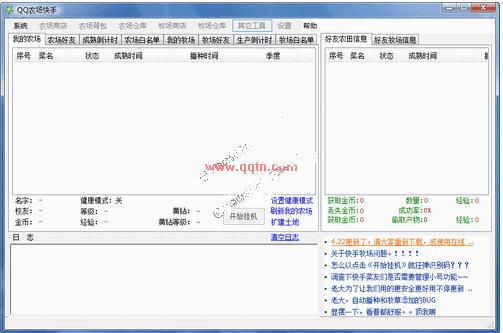 QQ农场快手(优化代码及一些业务逻辑、提高稳