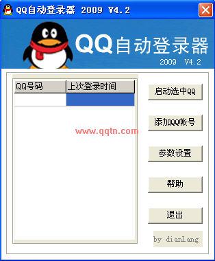 的qq号和密码给我一个图片
