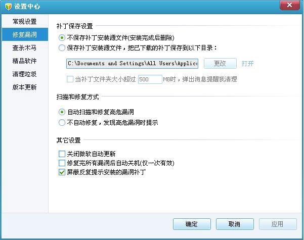qq电脑管家修复系统漏洞的方法
