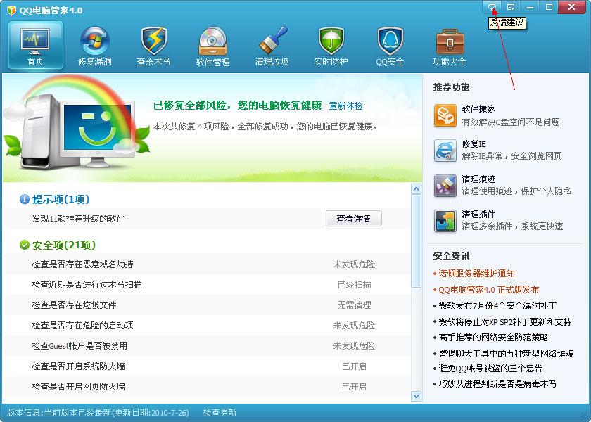 qq医生2010正式版下载
