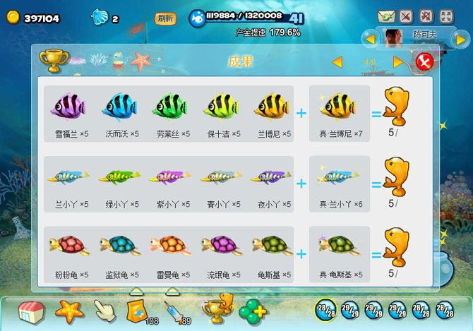 主页 梦幻海底 梦幻海底攻略; 支持qq梦幻海底游戏辅助;