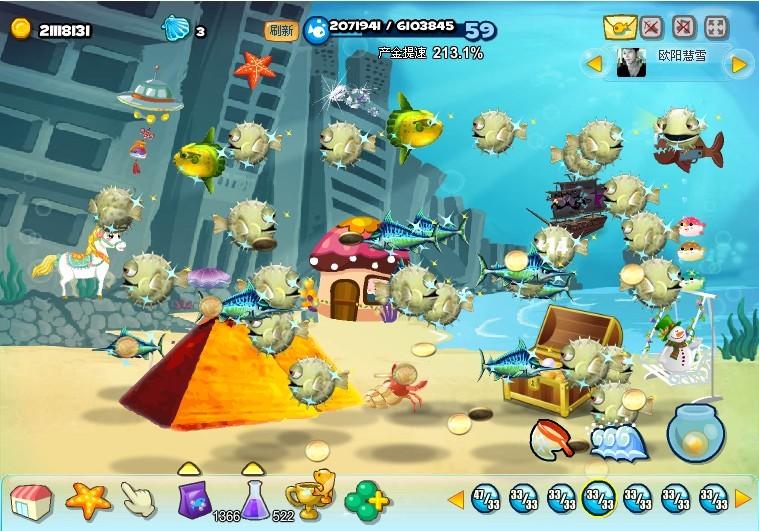 全真鱼海底 8张梦幻海底装修图