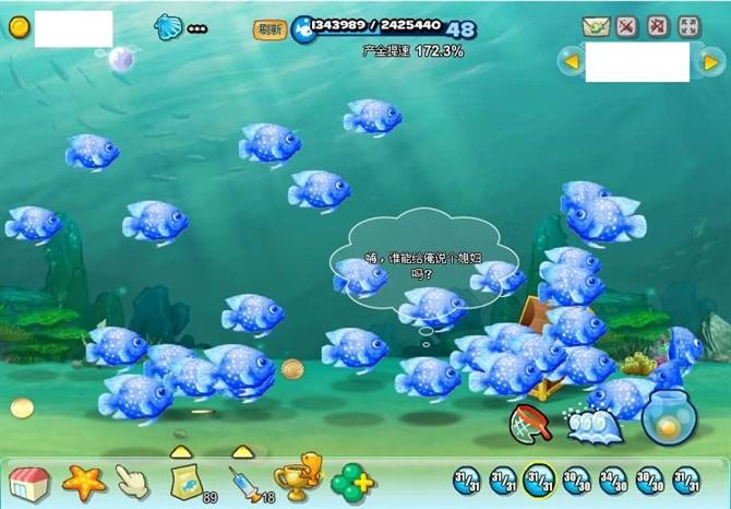 非rmb玩家梦幻海底全攻略